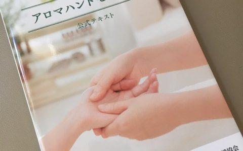 7/12(水)AEAJアロマハンドセラピストクラス受講生募集中!